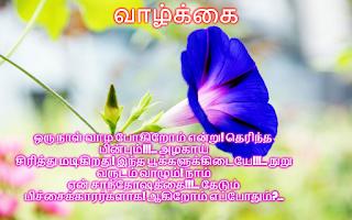 life tamil kavithai tamil