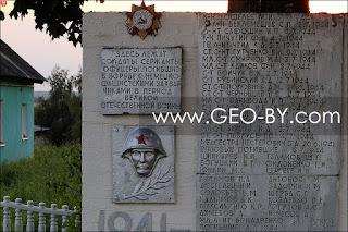 здесь лежат солдаты сержанты офицеры погибшие в борьбе с немецко фашистскими захват- чиками в период Великой отечественной войны