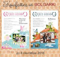 Книжная конфетка от меня до 08.09.2016