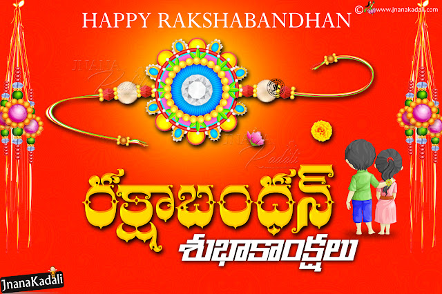 rakhi hd wallpapers, rakshabandhan greetings messages in telugu, rakhi hd wallpapers with sister loving messages