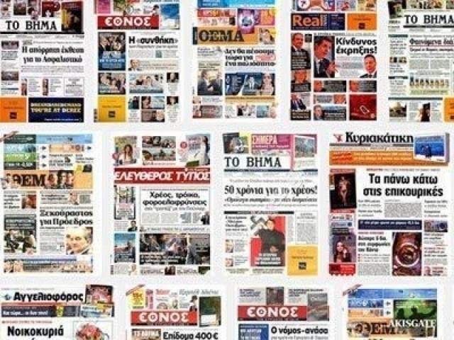 Τα πρωτοσέλιδα των εφημερίδων σήμερα Σάββατο 17 Σεπτεμβρίου