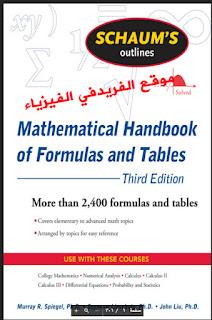 تحميل أكثر من 2400 من قوانين الرياضيات كاملة More than 2400 Formulas and Tables pdf ، قوانين الرياضيات كاملة ، قوانين الرياضيات الاساسية ، قوانين الرياضيات pdf ، قوانين الرياضيات للمرحلة الاعدادية ، قوانين الرياضيات الهندسية ، قوانين الرياضيات للقدرات ، اهم قوانين الرياضيات للمرحله الثانويه ، قوانين الرياضيات للصف السادس