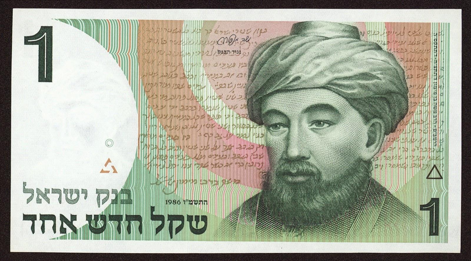 Israel banknotes 1 New Shekel note 1986 Maimonides