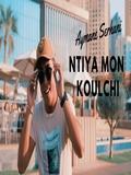 Aymane Serhani 2019 Ntiya Mon Koulchi