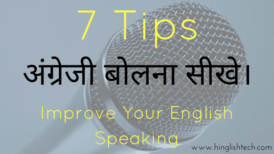 7 Tips English Bolna Sikhe - Improve Your English Speaking
