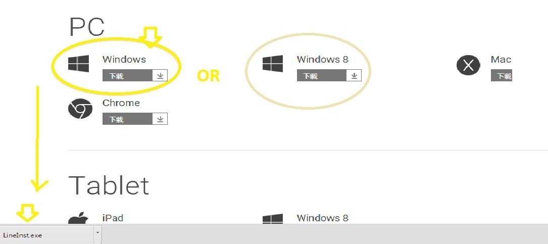 line 4.6 1.931 windows 電腦 版