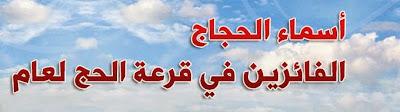 أعلان نتيجة قرعة الحج 2014 محافظة الأسكندريه،وسوهاج،والبحر الاحمر