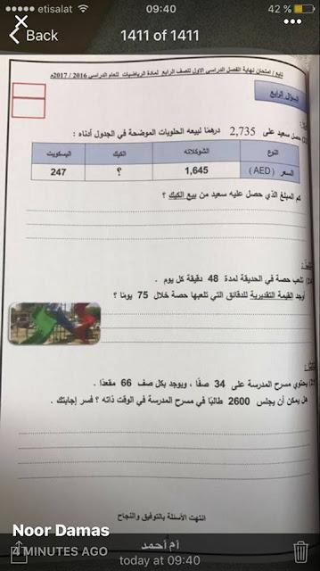امتحان نهاية الفصل الدراسي الأول للصف الرابع لمادة الرياضيات للعام الدراسي 2016-2017م