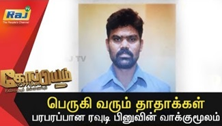 Koppiyam | Rowdy Binu surrendered to Police with Encounter