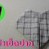 พับผ้า เช็ดปาก ผ้ากันเปื้อน แบบที่ 27 | DIY Knight
