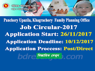 Panchory Upazila, Khagrachory  Family Planning Paid Peer Volunteer job circular 2017