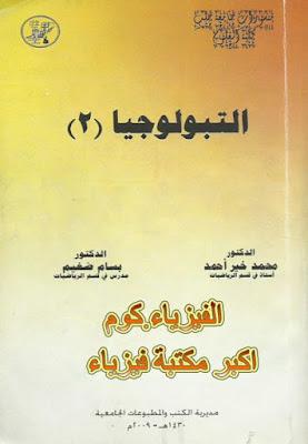 تحميل كتاب التبولوجيا 2 pdf برابط مباشر-الفيزياء.كوم