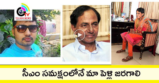 CM KCR Adopted Daughter Lover wants marriage