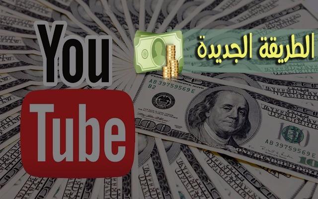 تعرف على الطريقة الجديدة و الحصرية لربح مبالغ كبيرة عبر اليوتيوب دون استعمال Google Adsense