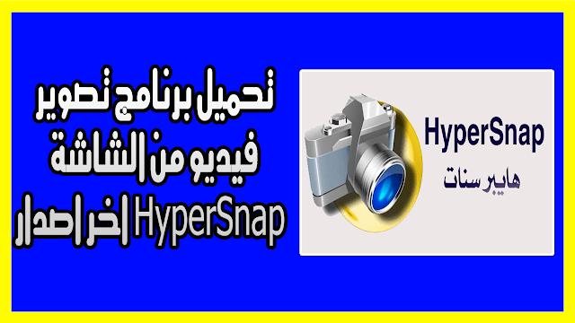 تحميل برنامج تصوير فيديو من الشاشة HyperSnap اخر اصدار