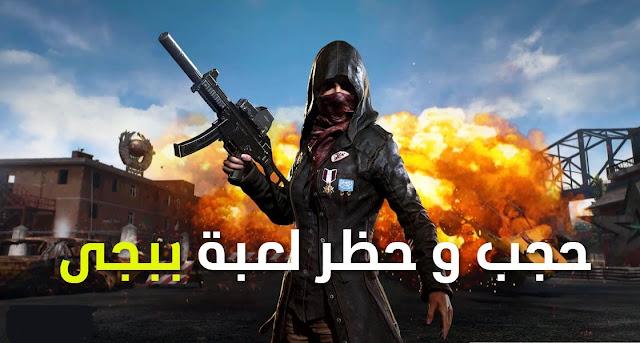 طريقة حل مشكلة حظر لعبة ببجي في العراق بطريقة سهله ومظمونة بستخدام vpn