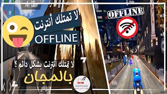 لا تمتلك أنترنت بشكل دائم ؟  إليك أفضل 11 ألعاب OFFLINE على Android و iOS !