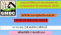 Gujarat Mineral Development Corporation Recruitment 2018– 14 Trainee Mining Engineers