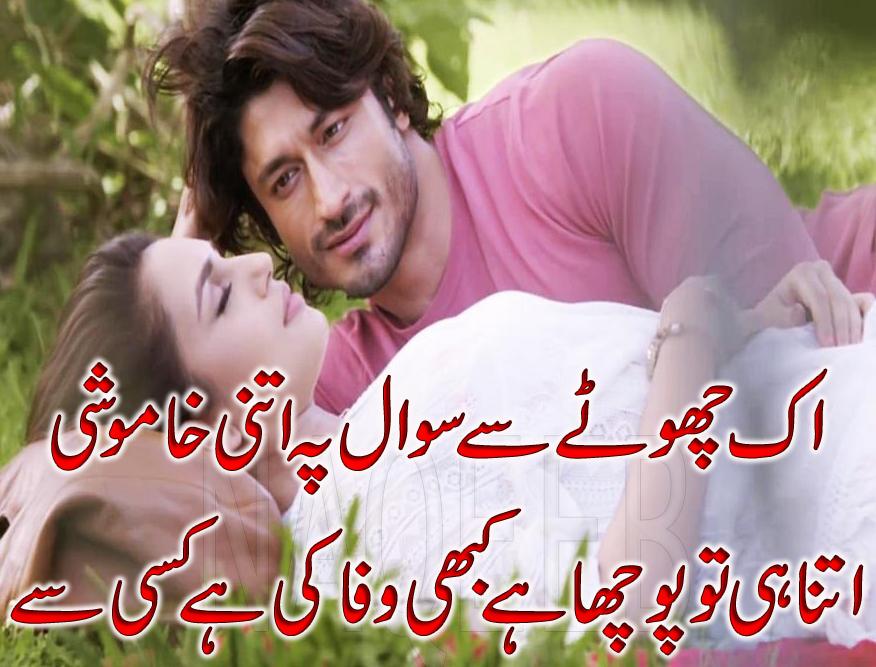 Couple poetry ~ Best urdu poetry Pics and Quotes photos