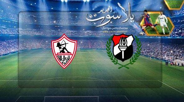 نتيجة مباراة الزمالك اليوم 12-05-2019 الدوري المصري