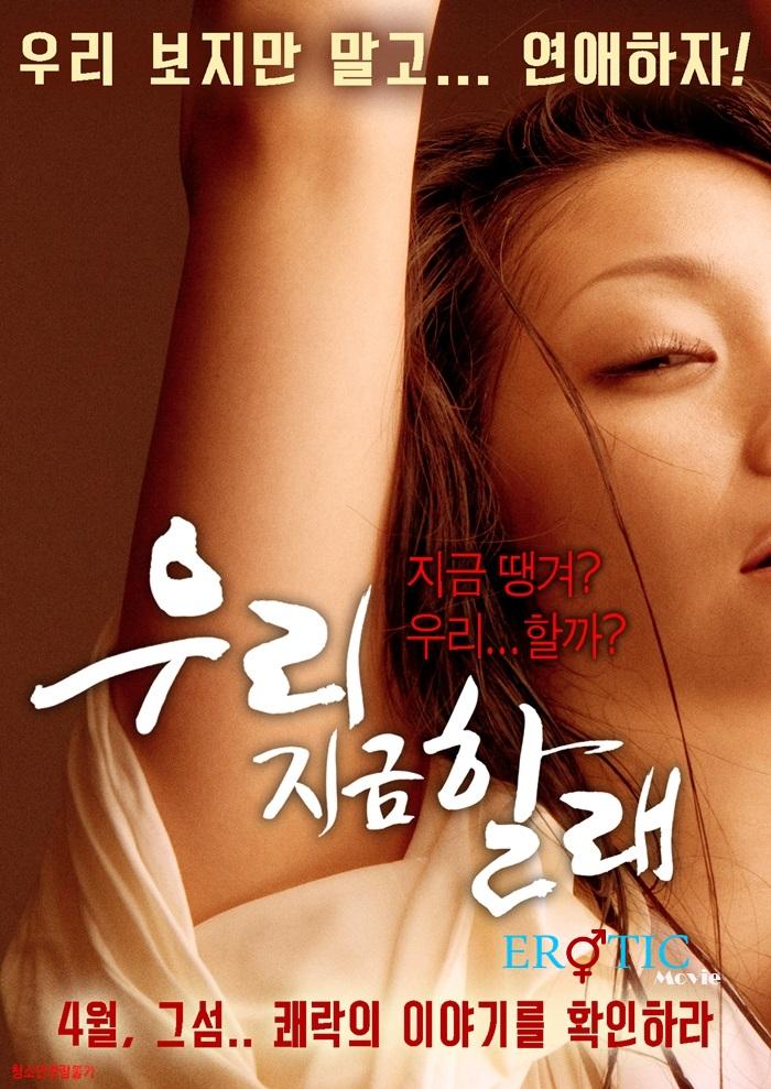 We Want Now (2016) [korea 18+]