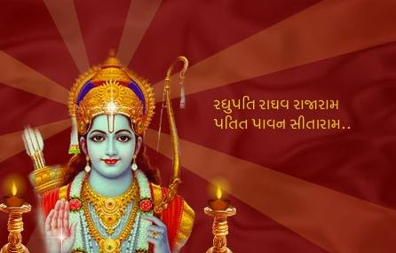 Happy Ram Navami Gujarati SMS 2014 text message wishes greetings quotes gif animated graphic scrap images picture photo HD wallaper