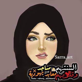 اجمل صور بنات محجبات 2018 رمزيات بنات يرتدون الحجاب جميلة