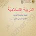 كتاب التربية الاسلامية للسادس الابتدائي 2018