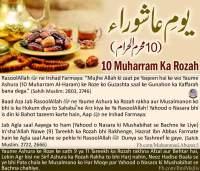 Allah, ashura, ashura ke roze ki fazilat, farman hazrat muhammad, hadith, muharram, Muharram-ul-Haram or Ashura ke roze ki fazilat, quran aur hadees, roza, sahih muslim, fasting on ashura, sunni, shia