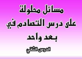 تابع أمثلة محلولة على التصادم المرن في بعد واحد  ، ثالث ثانوي اليمن ، مصر ، ثانية ثانوي ، أولى ثانوي ، كمية التحرك