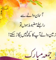 Great Collection of Jumma Mubarak Images
