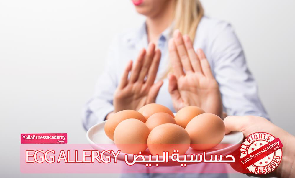 حساسية البيض Egg Allergy