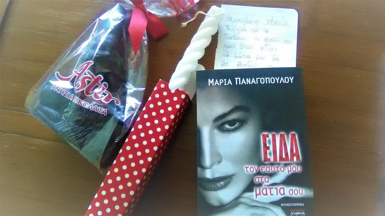 Το βιβλίο μου - www.thisismarias.com 82ac1306af5