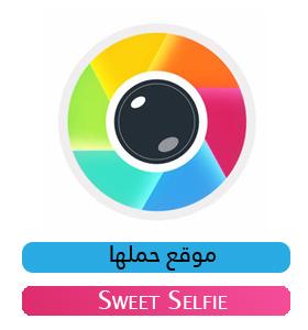 تحميل تطبيق سويت سيلفي Sweet Selfie كاميرا تدعم الفلاتر الاحترافية و ايديت علي الصور