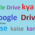Google drive kya hai aur google drive ko use kaise kare ? teck blog hindi