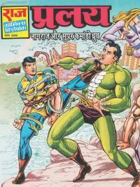 Nagraj Comics Download Wiki Pdf & List of All Nagraj Comics