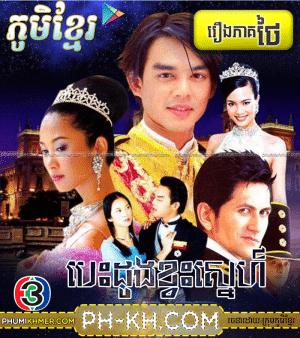 Besdong Khvas Sne 42 END | Khmer Movie  | Khmer Drama | Thai Drama | Kolabkhmer | Khreplay | Khmercitylove | Phumikhmer | Phumikhmer1
