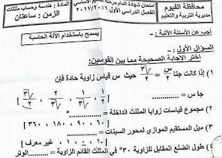تحميل ورقة امتحان الهندسة محافظة الفيوم الصف الثالث الاعدادى 2017 الترم الاول