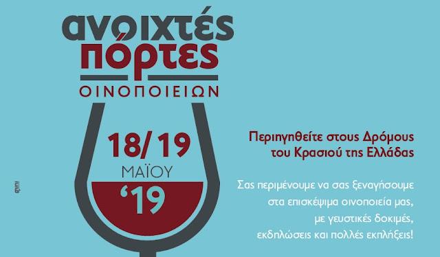 """""""Ανοιχτές Πόρτες 2019"""" στην οινοποιία Σκούρας το Σαββατοκύριακο 18 και 19 Μαΐου"""
