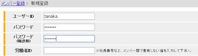 FeliCa/NFC勤怠管理GOZIC メンバー登録 ユーザーIDとパスワード入力