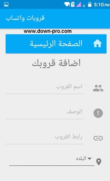 تطبيق اندرويد يحتوى على جروبات واتس اب فى جميع المجالات whatsapp groups