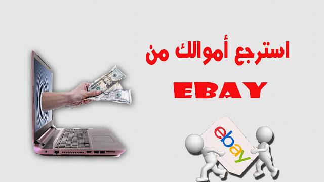 كيف تسترجع أموالك من eBay اذا تم النصب عليك