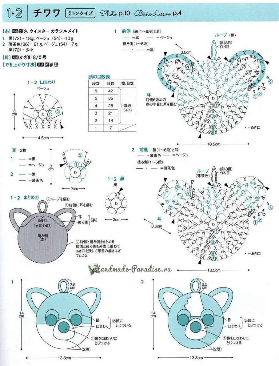 Схемы вязания детских подвесок и брелочков (1)