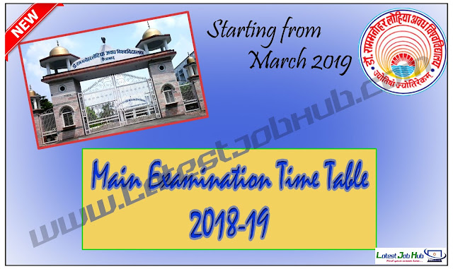RMLAU Examination Scheme 2019, Exam time table 2019, rmlau exam sceme, jawahar lal nehru exam scheme, jnmpgbbk 2019, exam time table, 2019 exam scheme, Harakh pg college time table, ganga college time table 2019 barabanki, patel mahila college exam scheme 2019, sant kavi baijnath exam time table