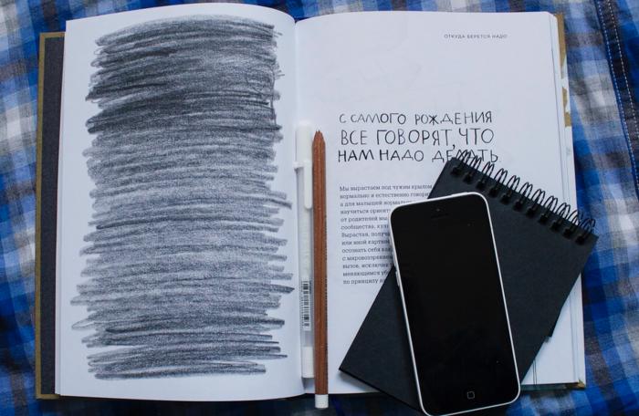 Пять вдохновляющих книг для художников (статьи) 13