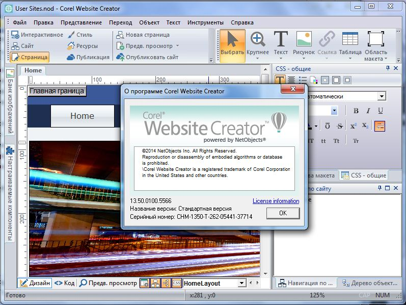 Corel website creator x6 cheap price