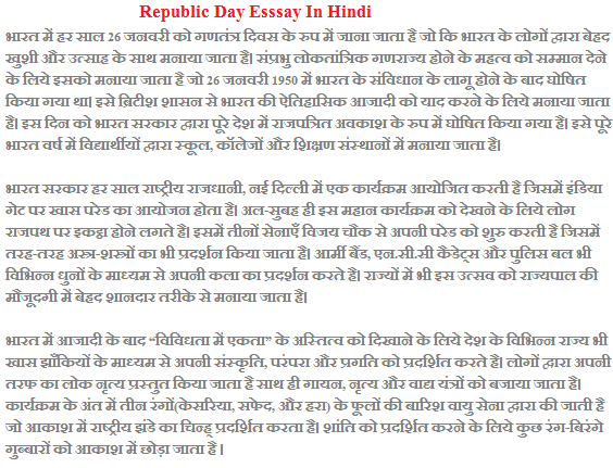 indian republic day essay Republic day essay 2 (150 words) india celebrates the republic day every year on the 26 th of january from 1950 when constitution of india came into force republic day in india is of the great importance in the history as it tells us all about each and every struggle of indian freedom.