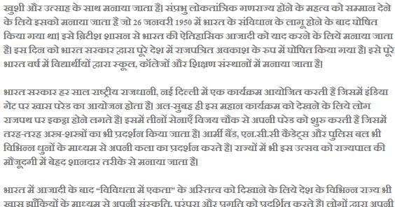 republic day essay in hindi language 26 january republic day essay speech hindi गणतंत्र दिवस निबंध व भाषण 2018 गणतंत्र दिवस क्यों मनाया जाता है.