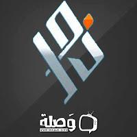 نور دبي مباشر