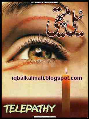 Telepathy In Urdu PDF